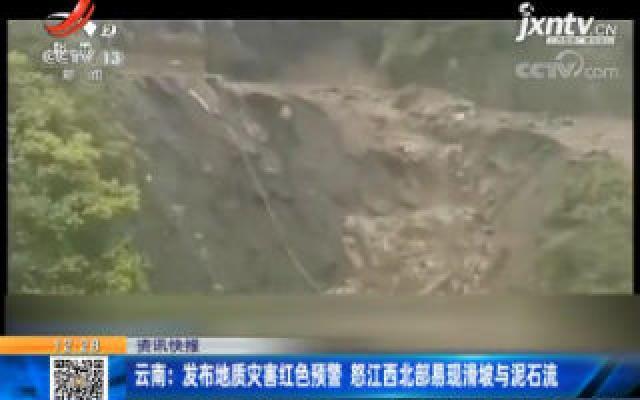 云南:发布地质灾害红色预警 怒江西北部易现滑坡与泥石流