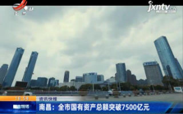 南昌:全市国有资产总额突破7500亿元