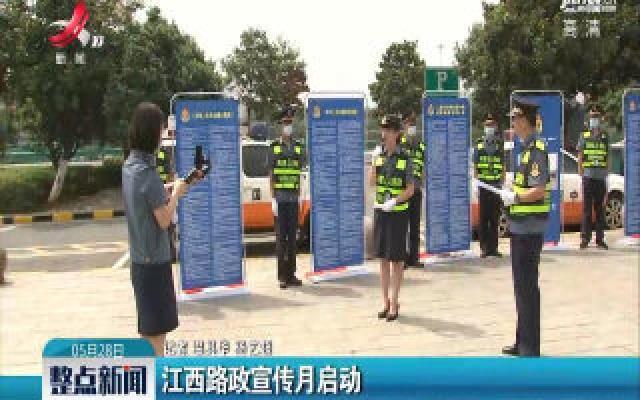 江西路政宣传月启动