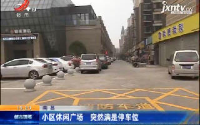 南昌:小区休闲广场 突然满是停车位