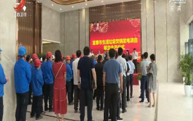 宜春市生活垃圾焚烧发电项目投产正式运转