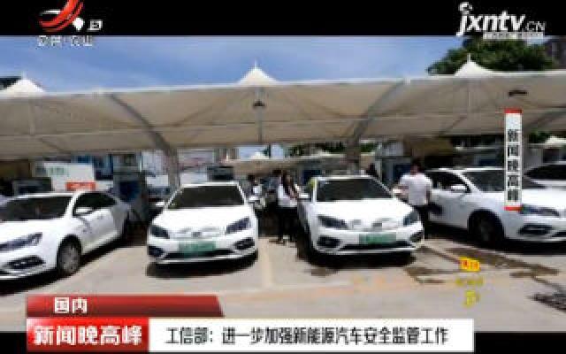 工信部:进一步加强新能源汽车安全监管工作