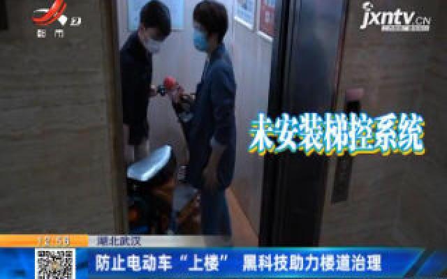 """湖北武汉:防止电动车""""上楼"""" 黑科技助力楼道治理"""