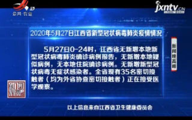 2020年5月27日江西省新型冠状病毒肺炎疫情情况