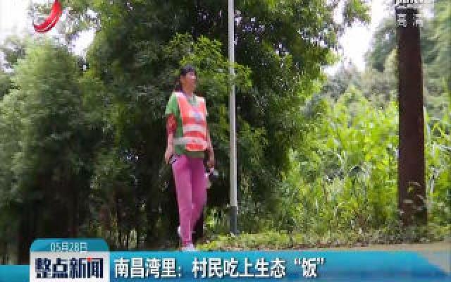 """南昌湾里:村民吃上生态""""饭"""""""
