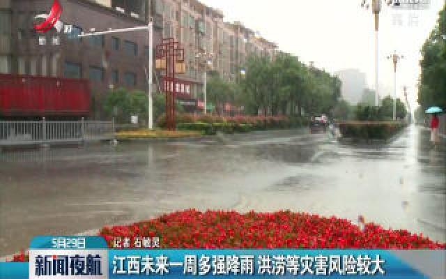 江西未来一周多强降雨 洪涝等灾害风险较大