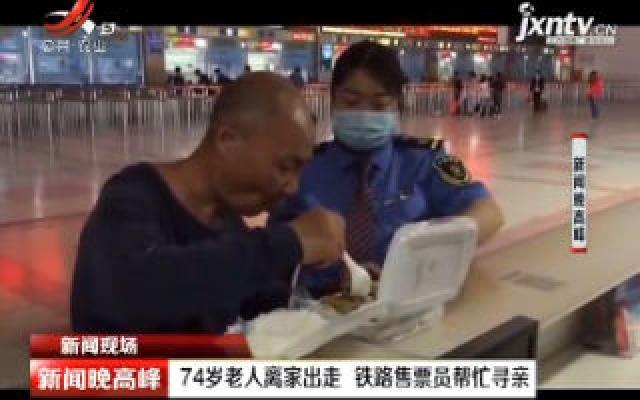 【新闻现场】南昌:74岁老人离家出走 铁路售票员帮忙寻亲