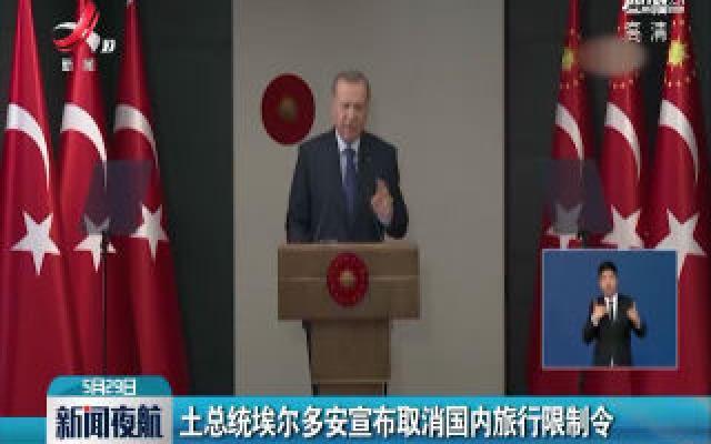 土总统埃尔多安宣布取消国内旅行限制令