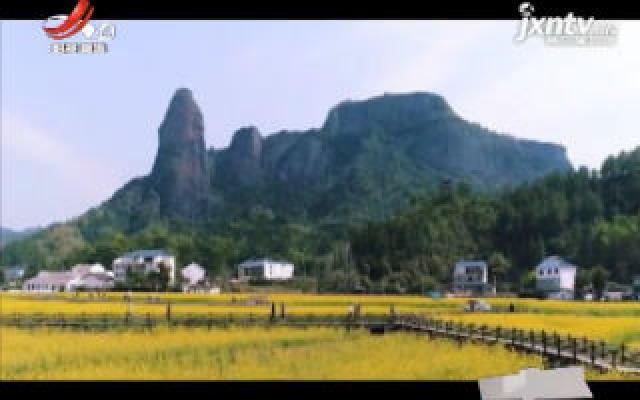 2020年江西省旅游产业发展大会将于6月召开