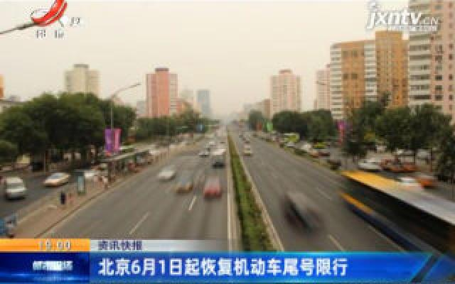 北京6月1日起恢复机动车尾号限行