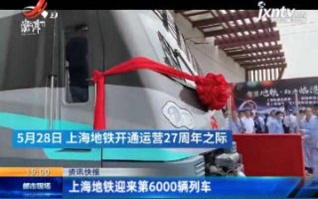 上海地铁迎来第6000辆列车