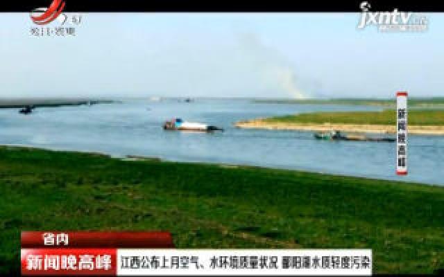 江西公布4月空气、水环境质量状况 鄱阳湖水质轻度污染