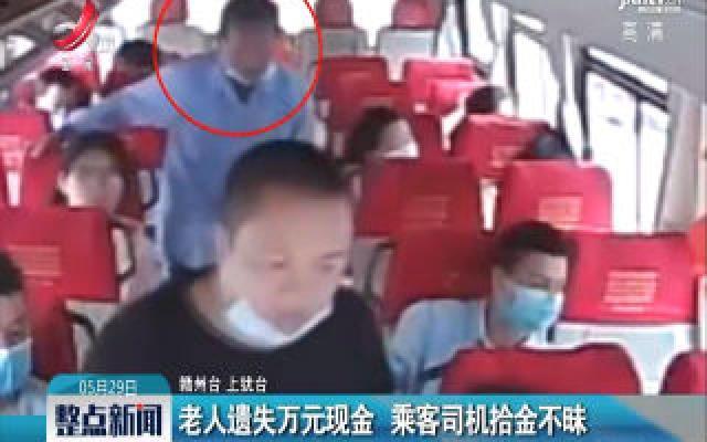 赣州:老人遗失万元现金 乘客司机拾金不昧