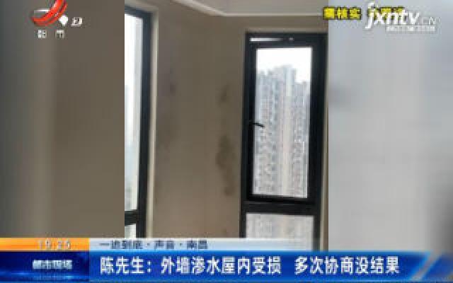 【一追到底·声音】南昌·陈先生:外墙渗水屋内受损 多次协商没结果
