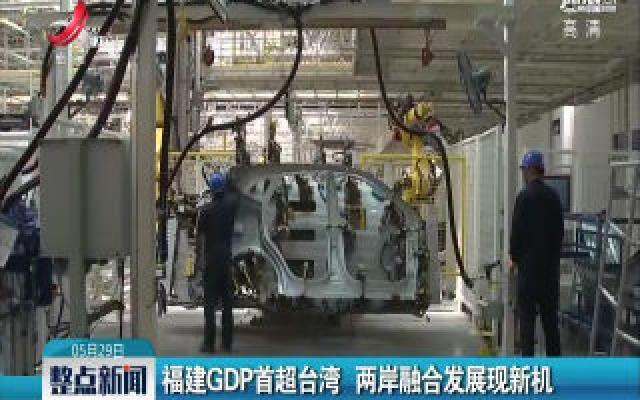 福建GDP首超台湾 两岸融合发展现新机