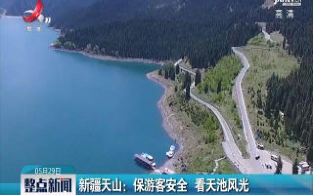 新疆天山:保游客安全 看天池风光