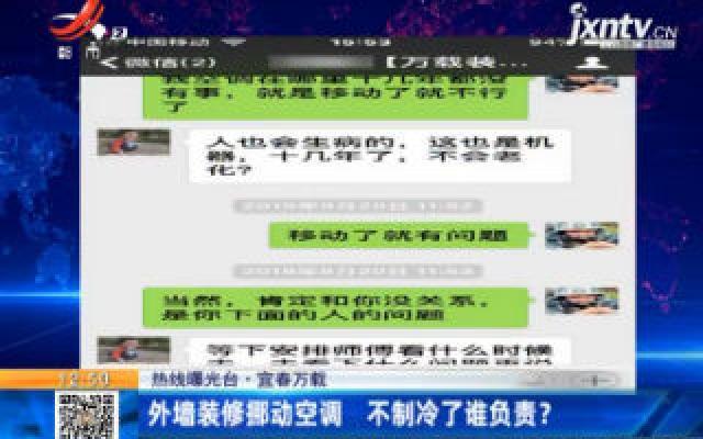 【热线曝光台】宜春万载:外墙装修挪动空调 不制冷了谁负责?