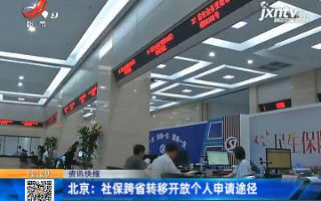 北京:社保跨省转移开放个人申请途径
