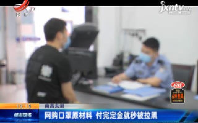 南昌东湖:网购口罩原材料 付完定金就秒被拉黑
