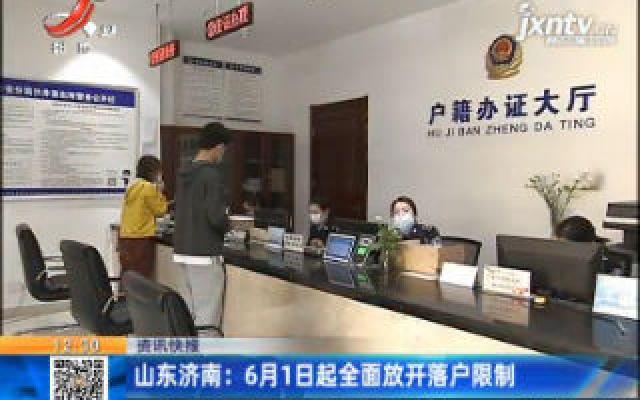 山东济南:6月1日起全面放开落户限制