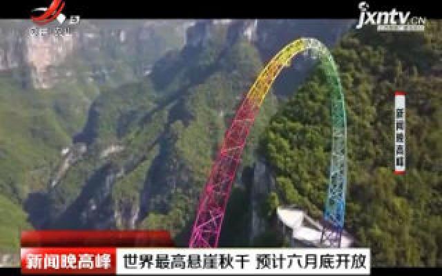世界最高悬崖秋千 预计六月底开放