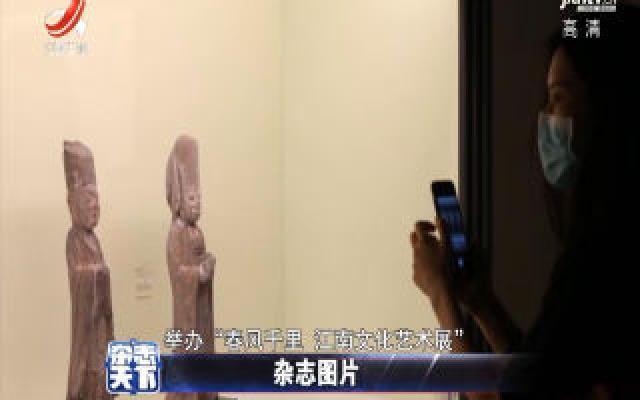 上海博物馆举办文化艺术展 文物展出近两百余件