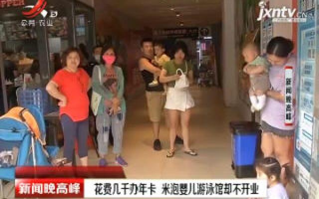 南昌:花费几千办年卡 米泡婴儿游泳馆却不开业