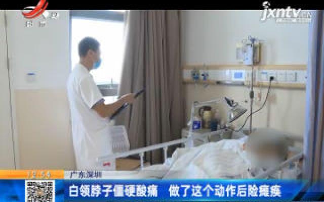 广东深圳:白领脖子僵硬酸痛 做了这个动作后险瘫痪