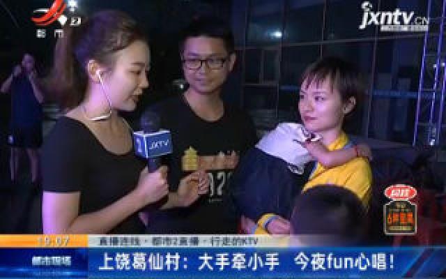 【直播连线·都市2直播·行走的KTV】上饶葛仙村:大手牵小手 今夜fun心唱!