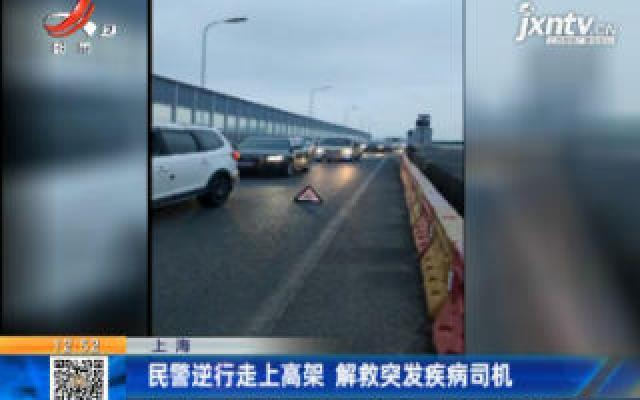 上海:民警逆行走上高架 解救突发疾病司机