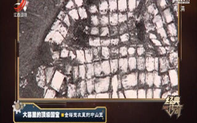 經典傳奇20200529 大墓里的頂級國寶——金縷玉衣里的中山王