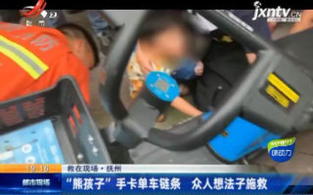 """【救在现场】抚州:""""熊孩子""""手卡单车链条 众人想法子施救"""