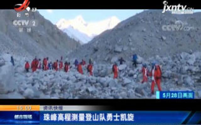 珠峰高程测量登山队勇士凯旋