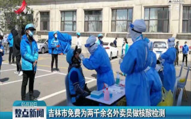 吉林市免费为两千余名外卖员做核酸检测