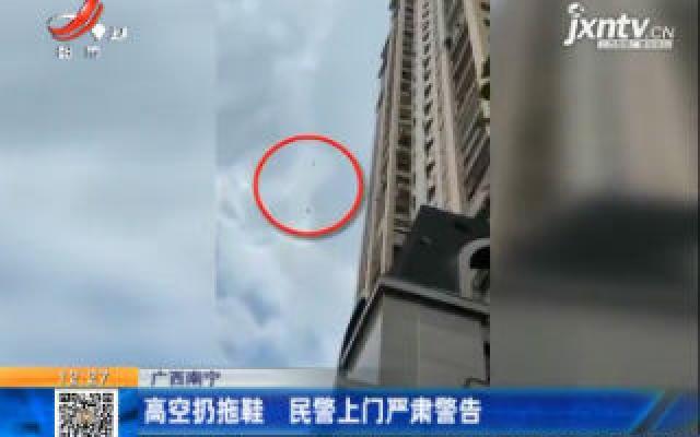 广西南宁:高空扔拖鞋 民警上门严肃警告