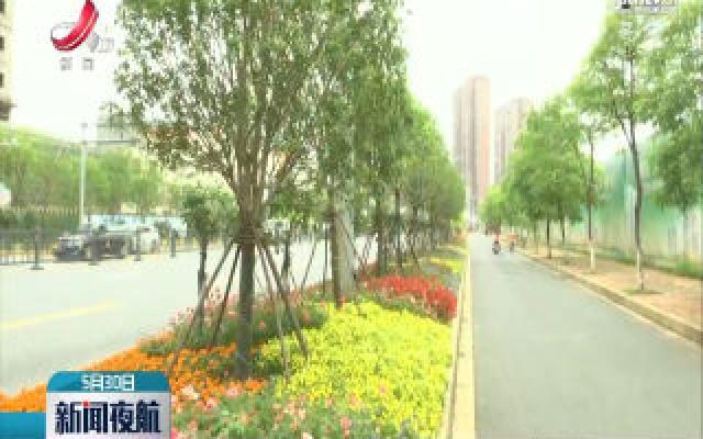 南昌经开区:见缝插绿 增强居民绿色获得感