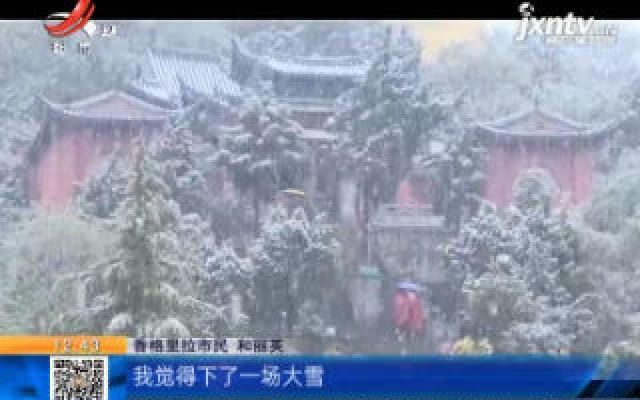 """云南香格里拉:五月""""夏""""雪 大山包成雪世界"""