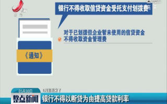 【6月新规来了】银行不得以断贷为由提高贷款利率
