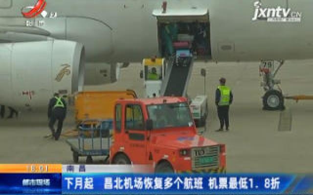 南昌:6月起 昌北机场恢复多个航班 机票最低1.8折