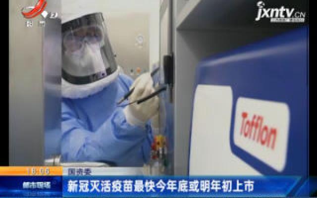 国资委:新冠灭活疫苗最快2020年底或2021年初上市