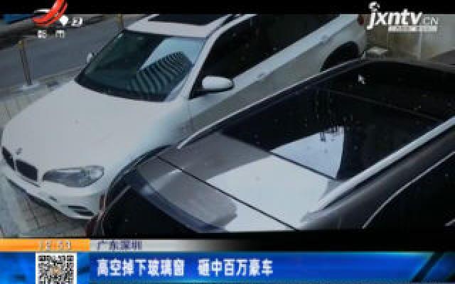 广东深圳:高空掉下玻璃窗 砸中百万豪车