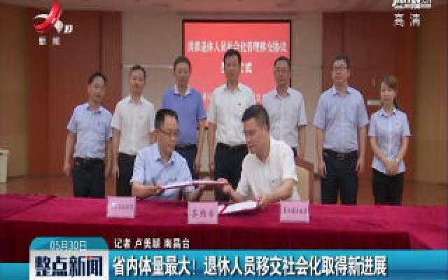 南昌:省内体量最大!退休人员移交社会化取得新进展