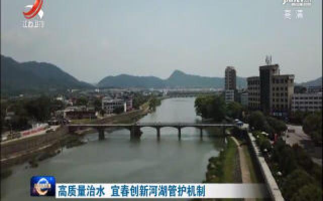 高质量治水 宜春创新河湖管护机制