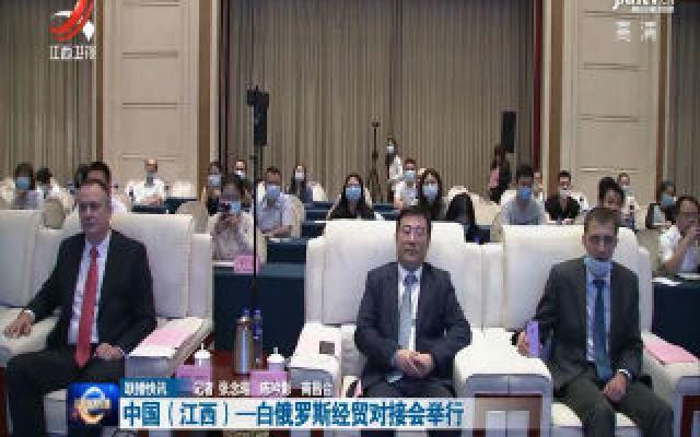 中国(江西)—白俄罗斯经贸对接会举行