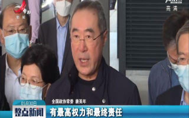 唐英年:全体港区全国政协委员拥护支持全国人大涉港决定