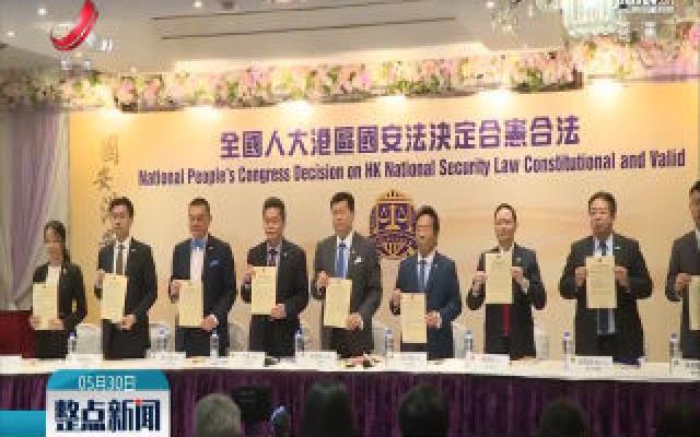 香港法律界:全国人大涉港决定合理合法