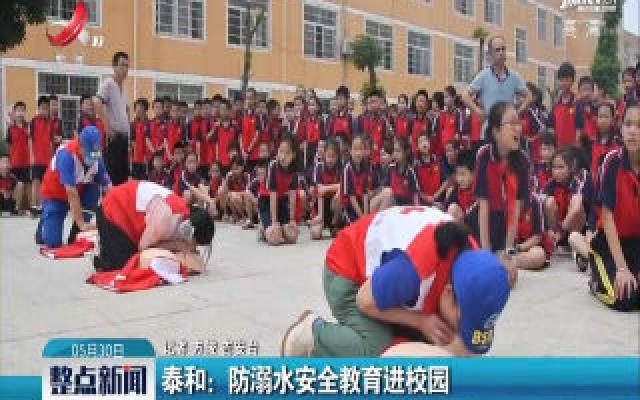 泰和:防溺水安全教育进校园