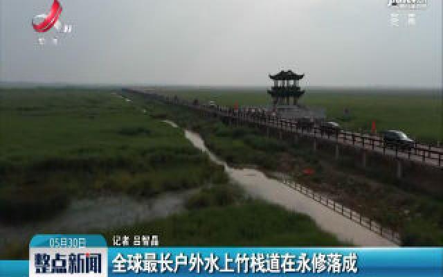 全球最长户外水上竹栈道在永修落成