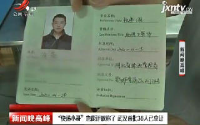 """""""快递小哥""""也能评职称了 武汉首批36人已拿证"""