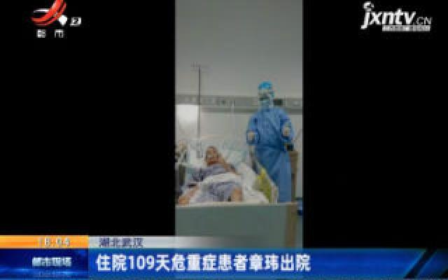 湖北武汉:住院109天危重症患者章玮出院
